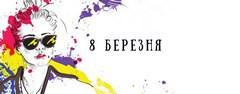 Мастер-класс от стилистов студии «Комильфо» ко дню 8 Марта на мероприятии «КОВТОК СТИЛЮ»