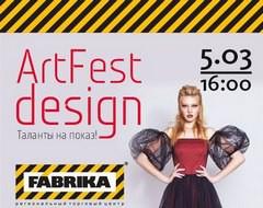 """Школа-студия """"Comme il faut"""" выступит одним из beauty партнеров проекта ArtFest Design 2016"""