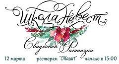 """12 марта в Моцарте прошло мероприятие """"Школа невест"""""""
