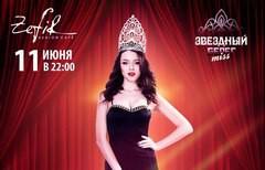 Студия Комильфо приняла участие в проекте Miss Звездный Берег 2016